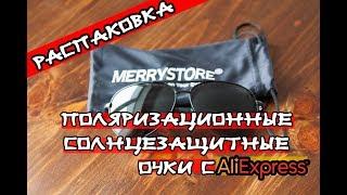 Поляризационные солнцезащитные #очки с #Алиэкспресс. Распаковка и обзор.