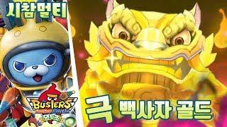 요괴워치 버스터즈 월토조 - 시참멀티 극 백사자 골드 [부스팅] (3DS)