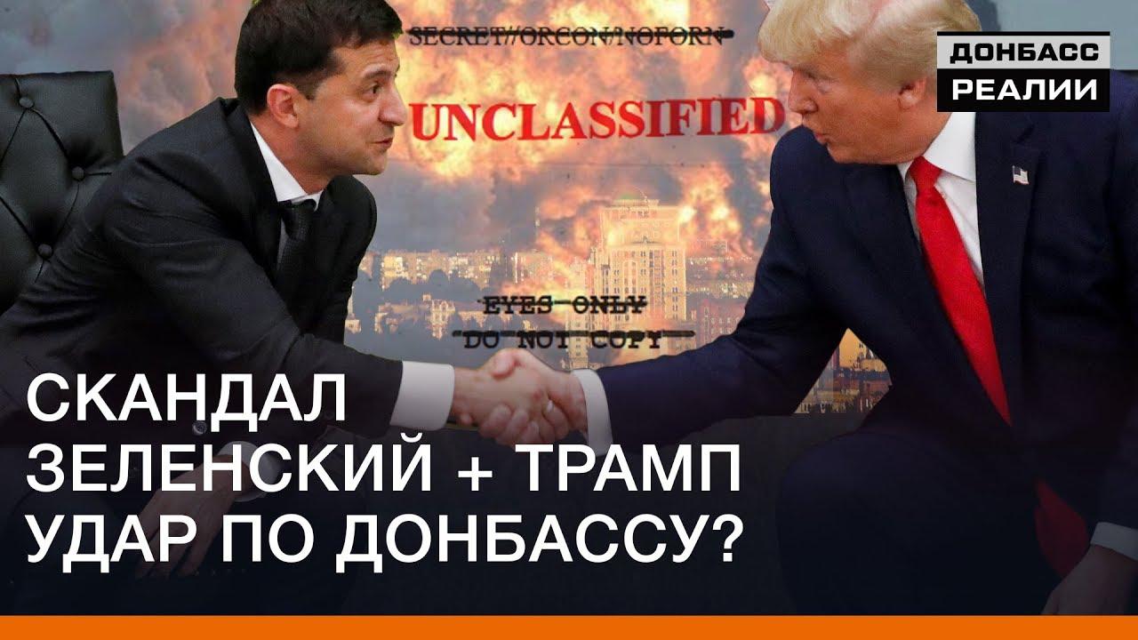 Скандал Зеленский + Трамп: удар по Донбассу? | Донбасc Реалии
