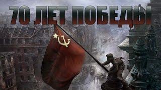 В память о Великой Отечественной войне