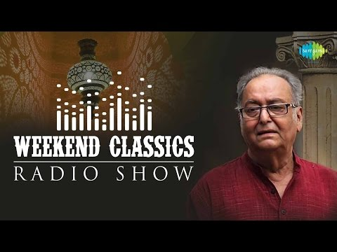 Weekend Classics Radio Show | Soumitra Chatterjee Bengali Special | HD Songs Jukebox