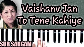 Vaishnav Jan To Tene Kahiye | Harmonium | Sur Sangam | Lata | Bhajan | Karaoke | Subbulakshmi