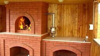 Барбекю в беседке   kamin pechka(Отличная летняя кухня в беседке!Можно готовить на дровяной плите или в мангале.Чудесную атмосферу создает..., 2010-12-03T18:28:53.000Z)