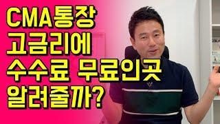 cma통장 추천 - 금리비교와 이체수수료 무료인곳?