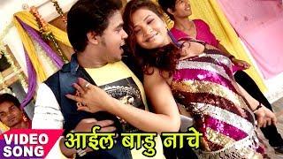 Aail Badu Nache - आईल बाड़ू नाचे - Samiyana Me Garda Uda Da - Rohit Jalwa - Bhojpuri Hit Songs 2017