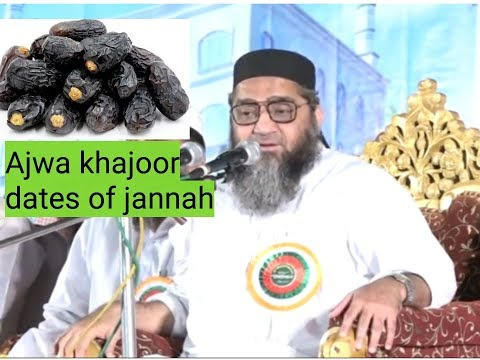 Ajwa khajoor aur Salman Farsi ki Ghulami ~by Qari Ahmad Ali