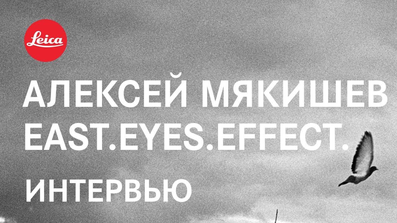 """Интервью с фотографом Алексеем Мякишевым. Выставка """"Колодозеро"""" в Leica Gallery Vienna"""