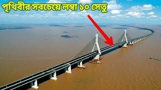 পৃথিবীর বুকে সবচেয়ে দীর্ঘতম ১০ টি সেতু । world Top 10 longest Bridge .