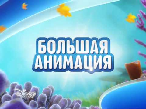 Disney Channel Russia continuity - 18-11-16 #1