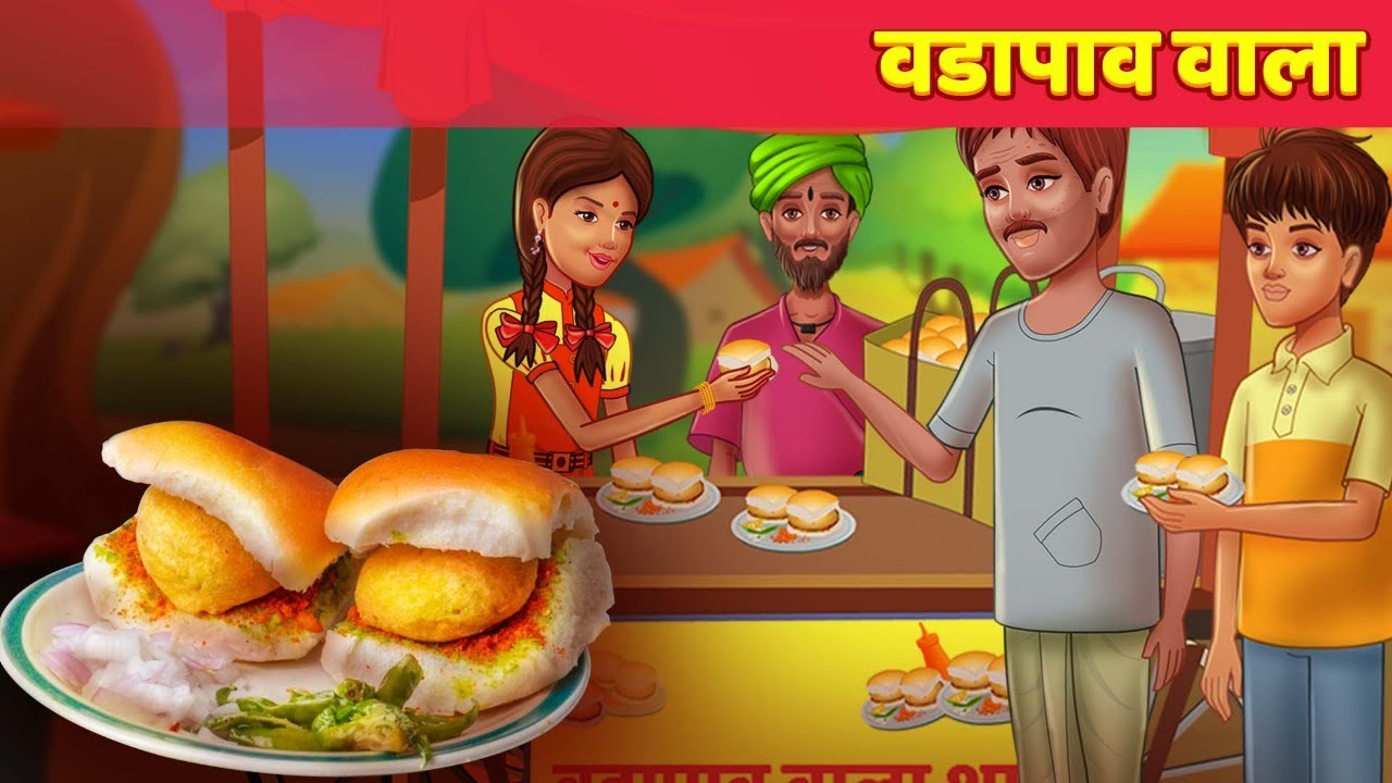 वडापाव वाले की सफलता Vada Pav Wala Ki Kahani | Comedy Video हिंदी कहानिया  Moral Story