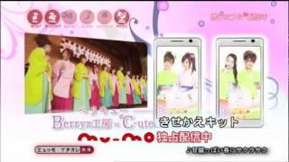 【mu-mo】Berryz工房×℃-ute/「甘酸っぱい春にサクラサク」きせかえキッ...