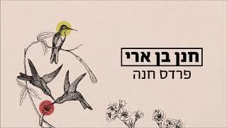 חנן בן ארי - פרדס חנה Hanan Ben Ari