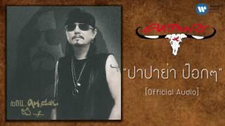 เทียรี่ เมฆวัฒนา - ปาปาย่า ป๊อก ๆ [Official Audio]
