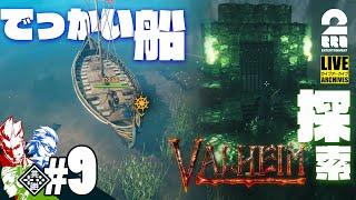 #9【でかい船つくるよ!】弟者,兄者,おついちの「Valheim(ヴァルへイム)」【2BRO.】