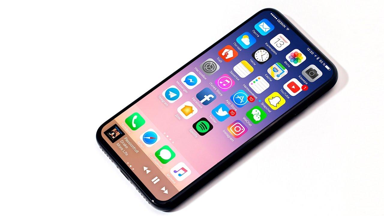 Это - iPhone 8