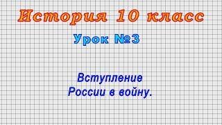 История 10 класс (Урок№3 - Вступление России в войну.)