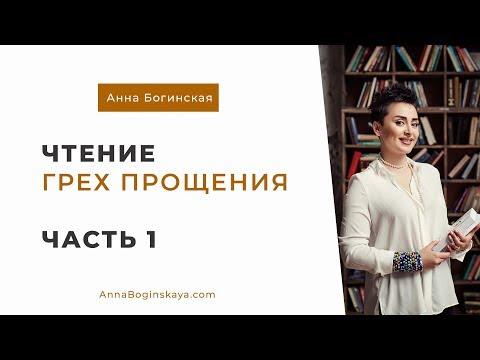 """Анна Богинская. Чтение книги """"Грех прощения"""". Часть 1"""