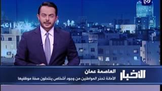 أمانة عمّان تحذر مواطنيها من أشخاص ينتحلون صفة موظفيها - (3-5-2017)
