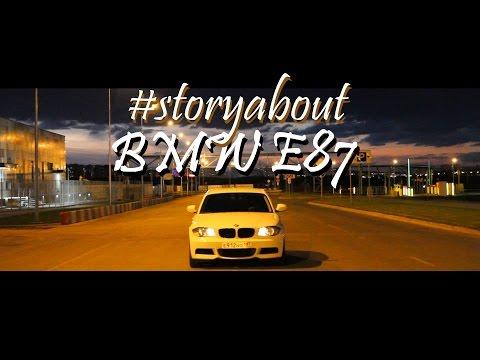 #storyabout - Тест-драйв BMW 116i E87