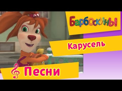 БАРБОСКИНЫ - Карусель. Песня