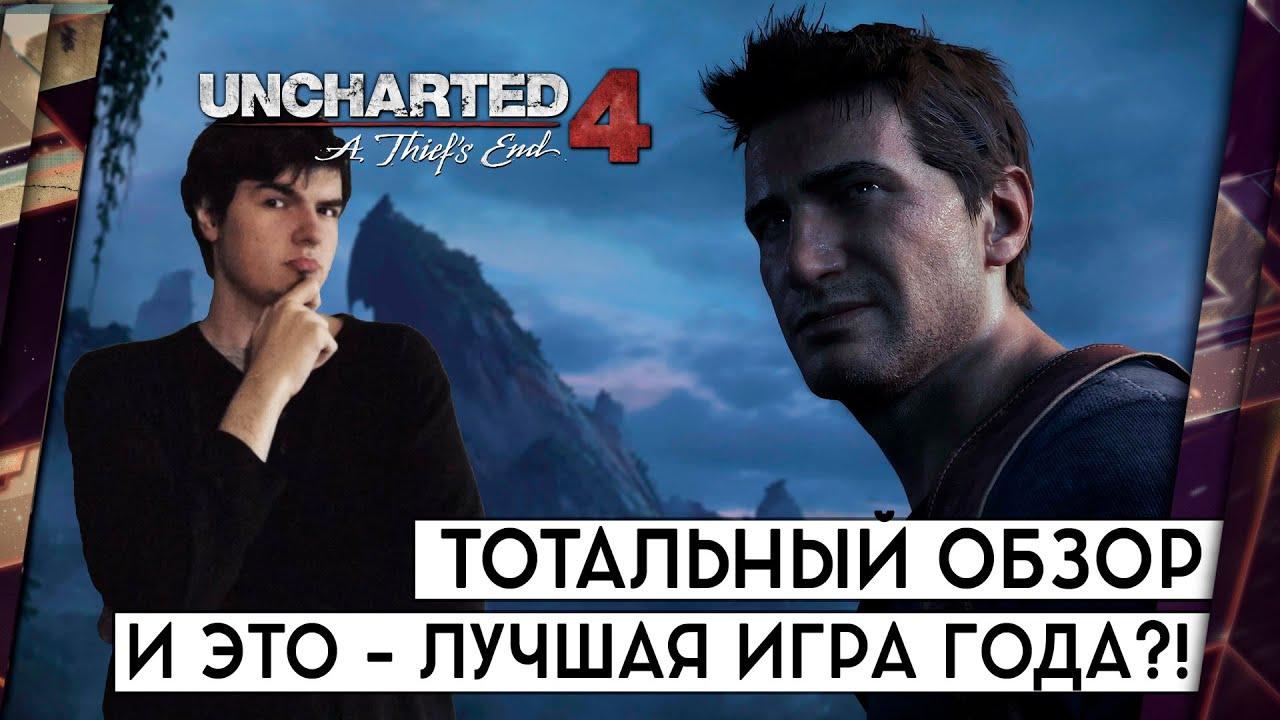 Uncharted 4  ОБЗОР И ЭТО ЛУЧШАЯ ИГРА ГОДА?! [БЕЗ