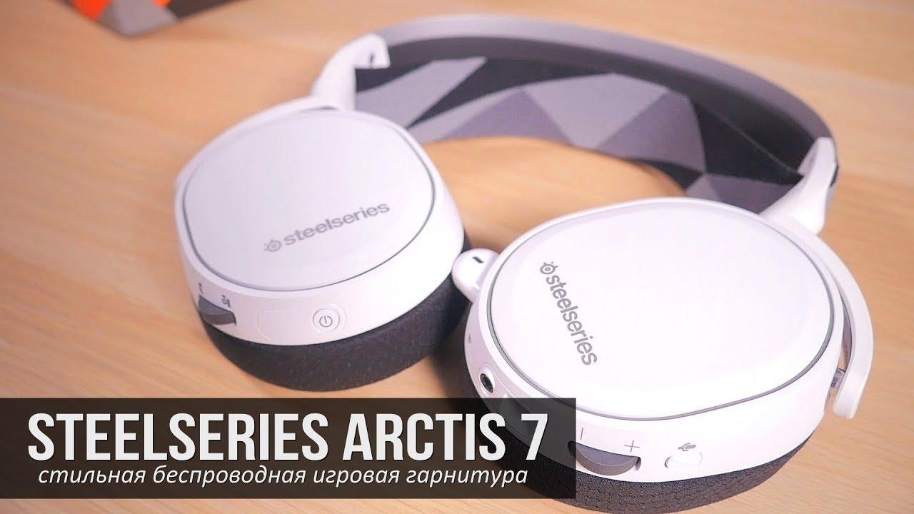 SteelSeries Arctis 7 - стильная беспроводная игровая гарнитура и без подсветки!