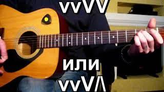 Владимир Кузьмин_Пять минут от дома  твоего...(кавер) Аккорды, Разбор песни на гитаре видео