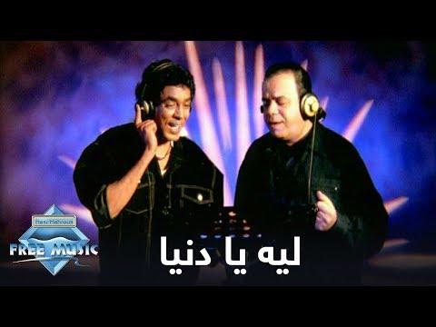 Mounir (ft. Aggag) Leh Ya Donia (Music Video) | (محمد منير وخالد عجاج - ليه يا دنيا (فيديو كليب