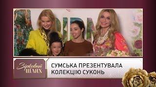 Ольга Сумська презентувала власну колекцію суконь | Зірковий шлях