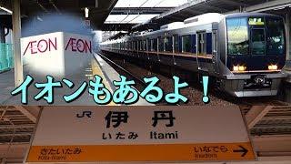 のんびり気ままに鉄道撮影 275 JR西日本 伊丹駅編 JR WESTT Itami Station