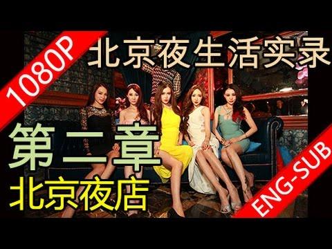 【夜店北京2 Beijing nightclub Record 2】 720P  官方完整版 北京夜生活实录
