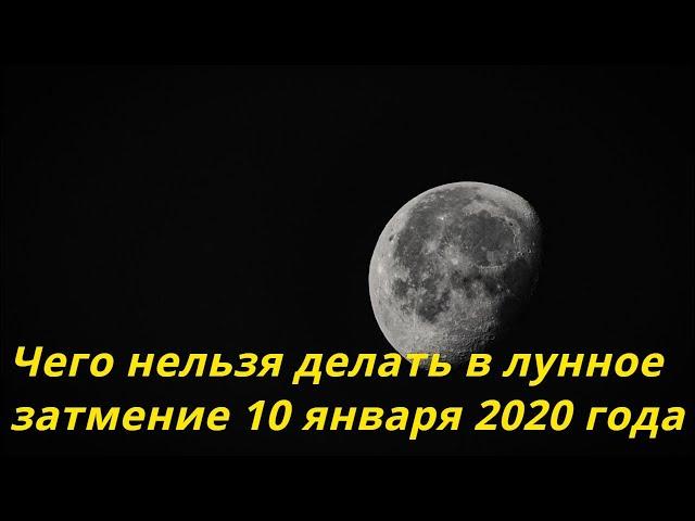 Чего нельзя делать в Лунное затмение 10 января 2020