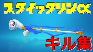 【Splatoon2】ハイスピード!スクイックリンαキル集![Kill collection] thumbnail