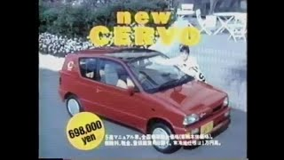Suzuki Cervo 1988 Commercial (Japan) 1