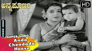 Anda Chendada Hoove | Annapoorna Kannada Movie Songs | Kannada Old Songs | K S Ashwath, Pandaribai
