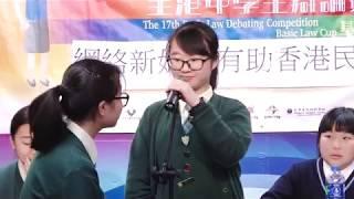 Publication Date: 2018-07-25 | Video Title: 第十七屆基本法多面體全港中學生辯論賽準決賽1
