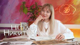 Наталья Никитина   Академия в лицах