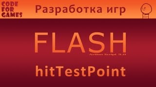 Разработка игр во Flash. Урок 11: hitTestPoint (Action Script 3.0)