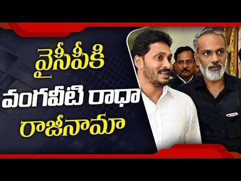 జగన్కు వంగవీటి రాధా షాక్: పార్టీకి రాజీనామా Vangaveeti Radha resign to YCP party | ABN Telugu