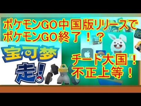 Go チート 2020 ポケモン