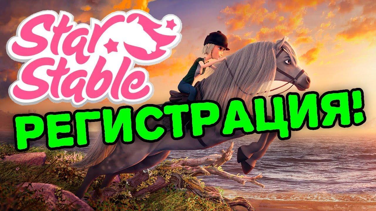 Как Зарегистрироваться в Star Stable - YouTube