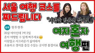 [서울여행코스]여자 혼자 서울 여행을 한다면 어디를 가…