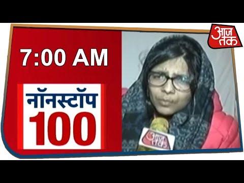 Non Stop 100   देखिये सुबह की 100 अहम खबरे   Dec 4, 2019