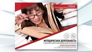 Методическая деятельность в дополнительном образовании детей и взрослых