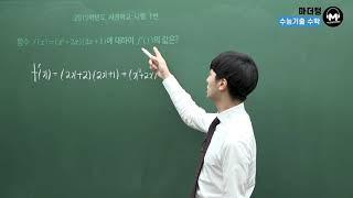 [마더텅] [수학2] …