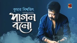 Pagol Bolo | Kumar Bishwajit | All Time Hit Song | Official Lyrical Video | ☢ EXCLUSIVE ☢