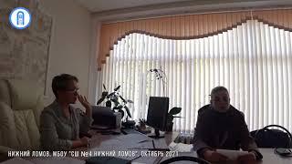 Разговор с новым директором школы №4 Родионовой Е. В.