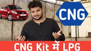 CNG CAR  ना खरीदें ? CNG CAR Good or Bad ?  CNG Kit or LPG kit