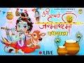 जन्माष्टमी के त्योहार का सबसे खूबसूरत भजन || Janmashtami Krishna Bhajan || 2020 || Special Bhajan