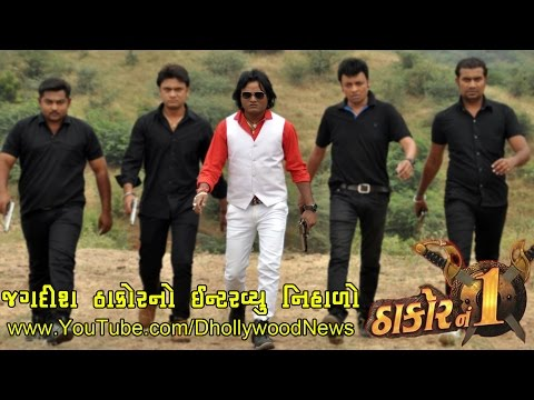 Thakor No.1 - Interview with Jagdish Thakor